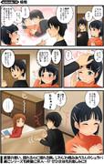 漫画★アスナさんが桐ヶ谷さんちを訪問しました14