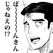 ば~~~~~~んきんじゃねぇの!?
