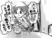いちご大福プリンはあおいちゃんっちが美味しく