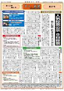 文々。新聞第27号・通常号 (人気投票の要綱を発表、投票は来月8日より)
