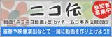 ニコ伝公式ブログ