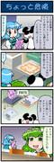 がんばれ小傘さん 904