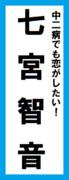 オールスター感謝祭の名前札(七宮智音ver.)