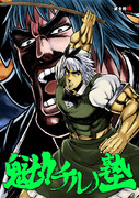 【例大祭新刊】 『魁!!チルノ塾』 表紙絵