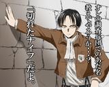 リヴァイ兵長と出川哲朗の身長・体重が同じと聞いて