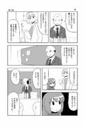 ごちゃごちゃ第6話 1/11