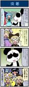 がんばれ小傘さん 906
