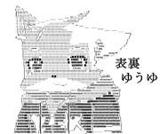 [AA] 表裏ゆうゆくん [アスキーアート]