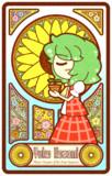 四季のフラワーマスターカード