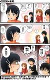 漫画★アスナさんが桐ヶ谷さんちを訪問しました15