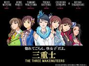 【第七次ウソm@s】 三重士 (THE THREE MAKEINUTEERS)