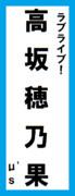 オールスター感謝祭の名前札(高坂穂乃果ver.)
