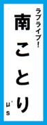 オールスター感謝祭の名前札(南ことりver.)
