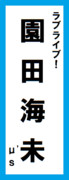 オールスター感謝祭の名前札(園田海未ver.)