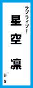 オールスター感謝祭の名前札(星空凛ver.)