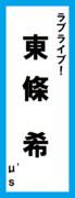 オールスター感謝祭の名前札(東條希ver.)