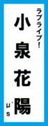 オールスター感謝祭の名前札(小泉花陽ver.)