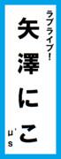 オールスター感謝祭の名前札(矢澤にこver.)