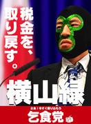 横山緑 選挙ポスター