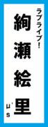 オールスター感謝祭の名前札(絢瀬絵里ver.) 改
