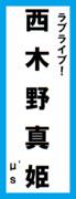 オールスター感謝祭の名前札(西木野真姫ver.) 改