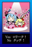 Yes,ロリータ!No,タッチ!