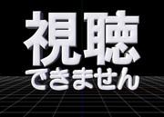 【MMOモデルカード】視聴できません