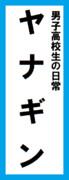 オールスター感謝祭の名前札(ヤナギンver.) 再UP