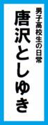 オールスター感謝祭の名前札(唐沢としゆきver.) 再UP