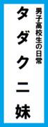 オールスター感謝祭の名前札(タダクニ妹ver.) 再UP