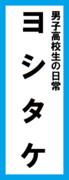 オールスター感謝祭の名前札(ヨシタケver.) 再UP