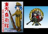 【例大祭10】新刊「東方自衛隊」 表紙・裏表紙