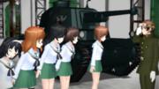 【MMD】三式戦車と戦車兵と戦車道女学生