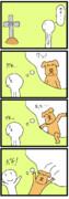 四コマ「愛犬」