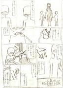 1ページ漫画「繋がれている」