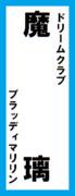 オールスター感謝祭の名前札(魔璃ver.)