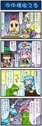 がんばれ小傘さん 910
