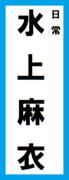 オールスター感謝祭の名前札(水上麻衣ver.)