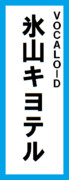 オールスター感謝祭の名前札(氷山キヨテルver.)
