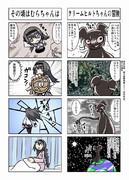 【まどマギ4コマ】クリームヒルトちゃんの冒険
