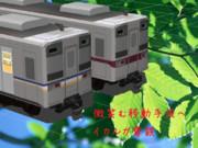 イカルガ電鉄 ポスター