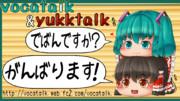 vocatalk&yukktalk支援絵