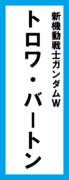 オールスター感謝祭の名前札(トロワ・バートンver.)