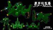直球表題ロボットアニメの連邦旧型機ツァールロス様を飛行形態に折りたたみ