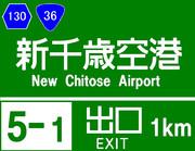 新千歳空港IC看板作ってみた。