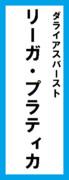 オールスター感謝祭の名前札(リーガ・プラティカver.) 改