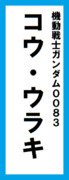オールスター感謝祭の名前札(コウ・ウラキver.)
