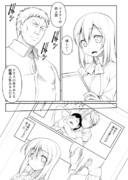 進撃の同人 ~ライナー編~03