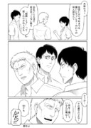 進撃の同人 ~ライナー編~10(完)