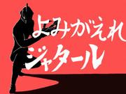 ザ☆ウルトラマンベリアル第46話